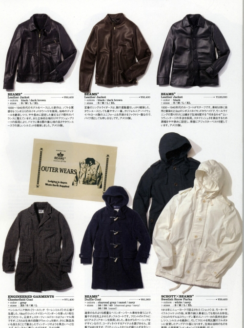 beams_plus_catalog_fall_2008-4
