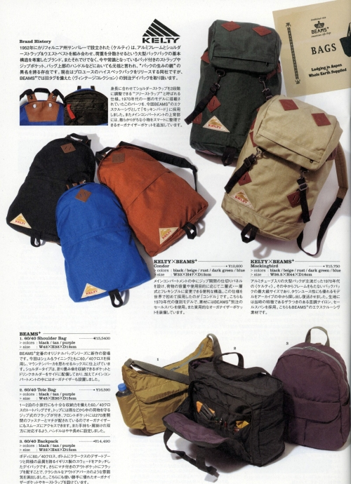 beams_plus_catalog_fall_2008-8